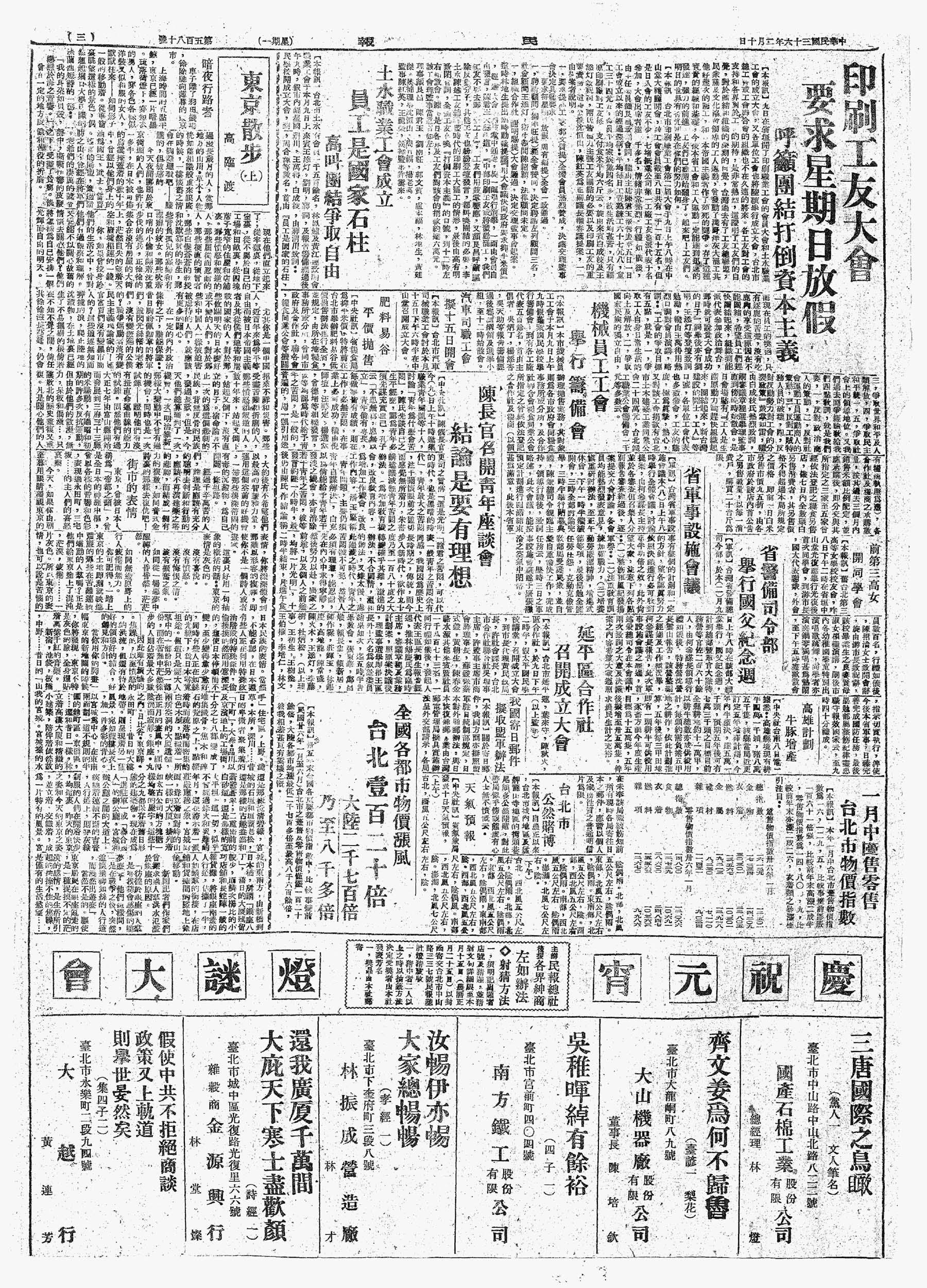 台北市公然賭博